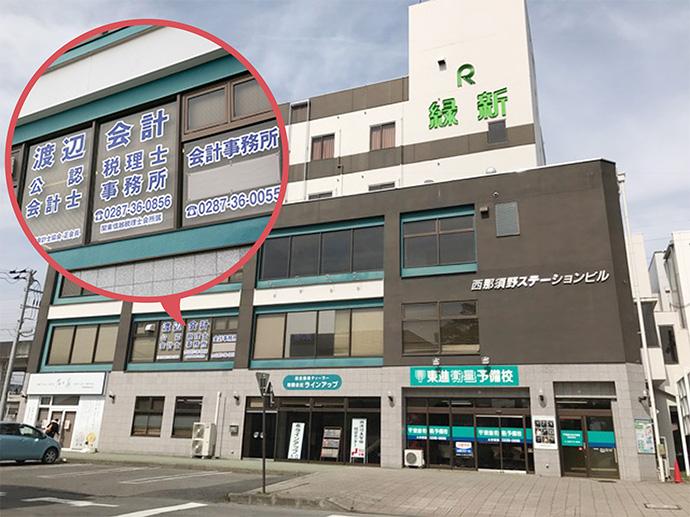 西那須野事務所建物写真